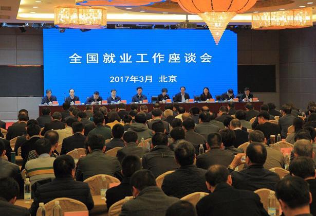 全国就业工作座谈会在京召开