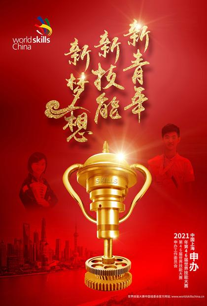 中国上海申办2021年第46届世界技能大赛
