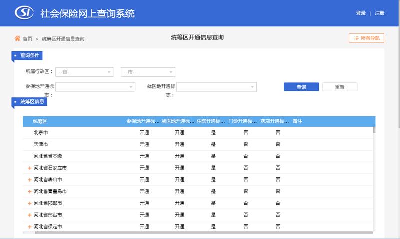 社会保险网上查询系统(跨省异地就医直接结算)使用指南