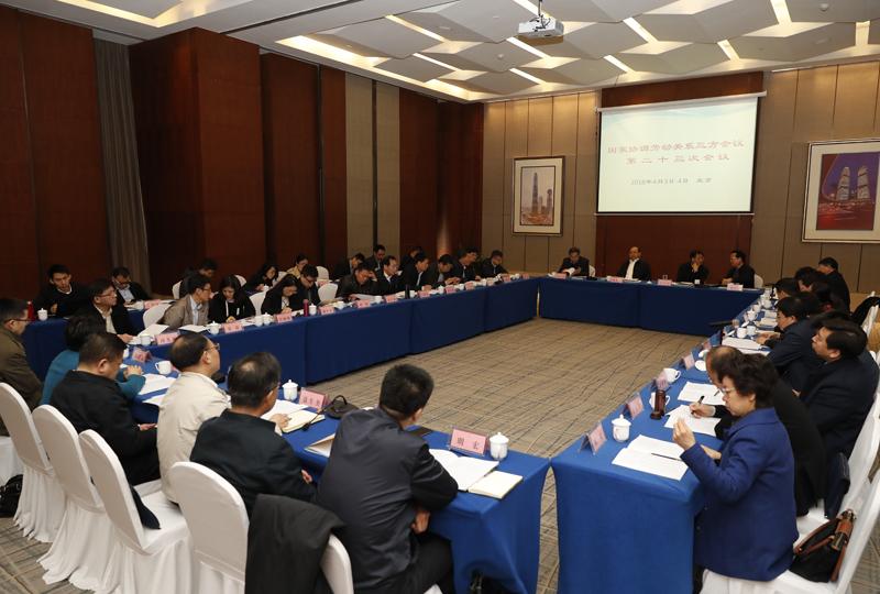 国家协调劳动关系三方会议第二十三次会议在京举行