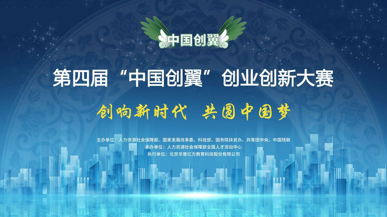 """为创业插上梦想的翅膀——第四届""""中国创翼""""大赛掀起战疫期间创业热潮"""
