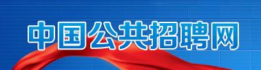 全国公共招聘网是中华人民共和国人力资源和社会保障部面向全国提供的一个招聘信息发布平台
