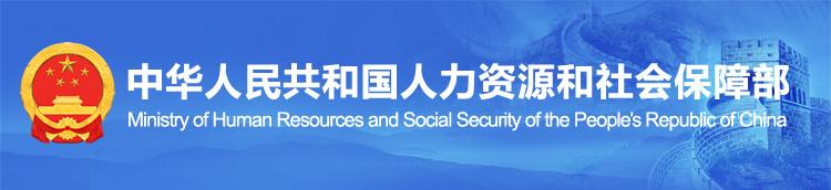 2021年人社部正式开通全国职称评审信息查询平台,职称+社保正式联网查询