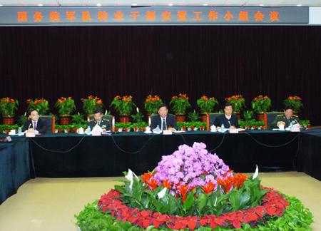 国务院军队转业干部安置工作小组会议召开